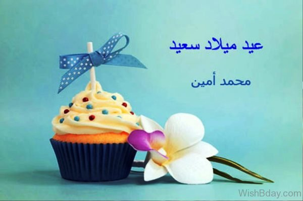 Happy Birthday With Cup Cake 3