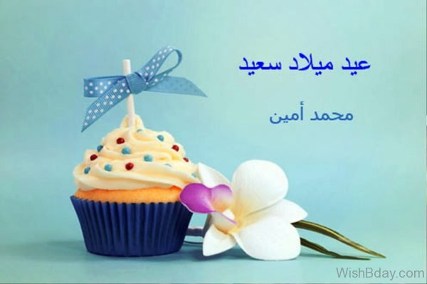 Happy Birthday With Cup Cake