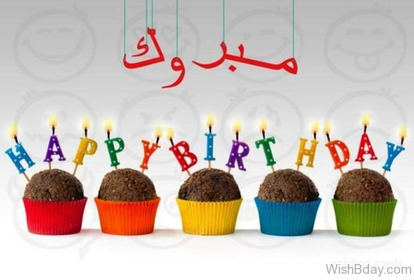 Happy Birthday With Cupcake