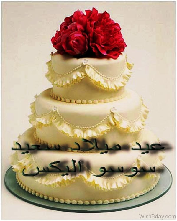 Happy Birthday With White Cake 3