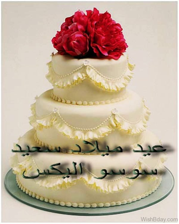 Happy Birthday With White Cake