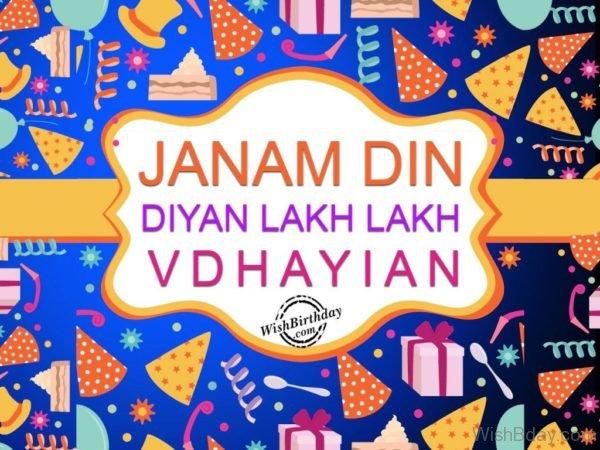 Janam Din Diyan Vdhayian