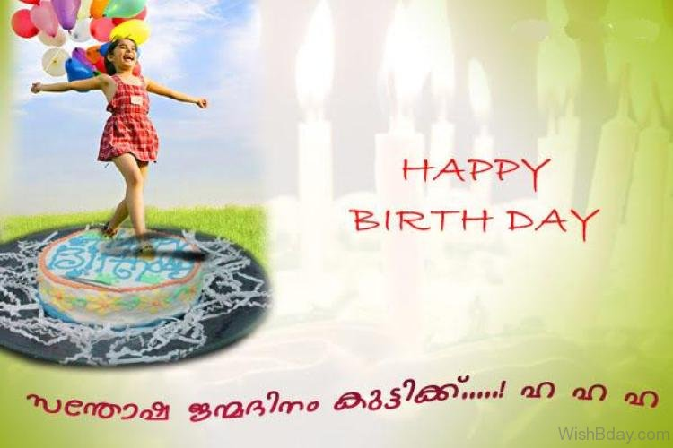 Happy Birthday In Malayalam English