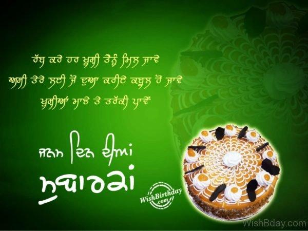 Rabb Kare Har khushi Tenu Mil Jave