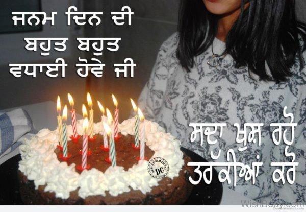 Sada Khush Raho