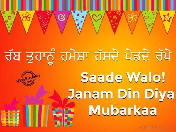 Sade Walo Janam Din Diya Mubarkaa