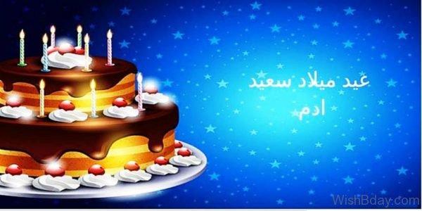 Wish Birthday Image 4
