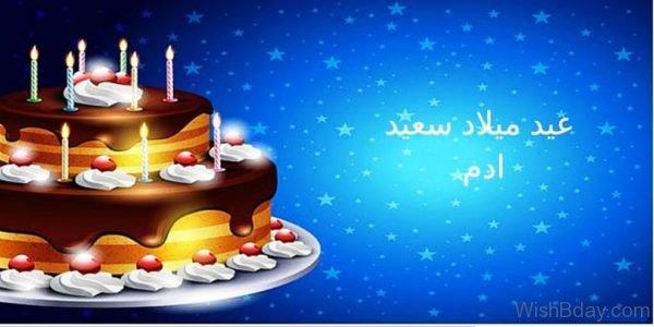 Wish Birthday Image