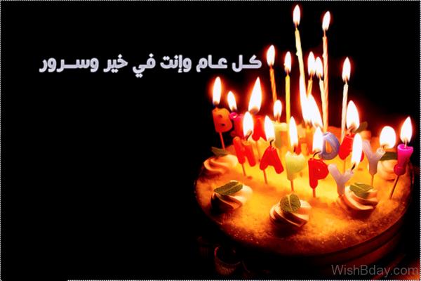 Wish Happy Birthday Image