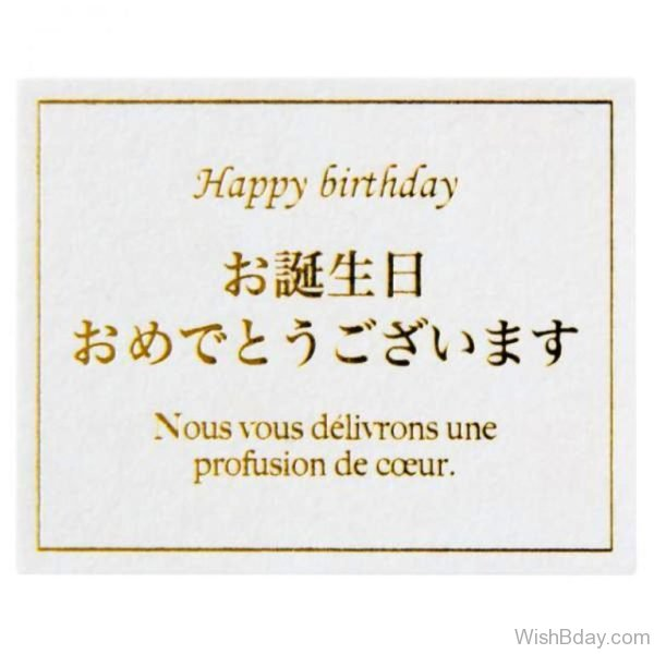 Wish Happy Birthday In Japanese
