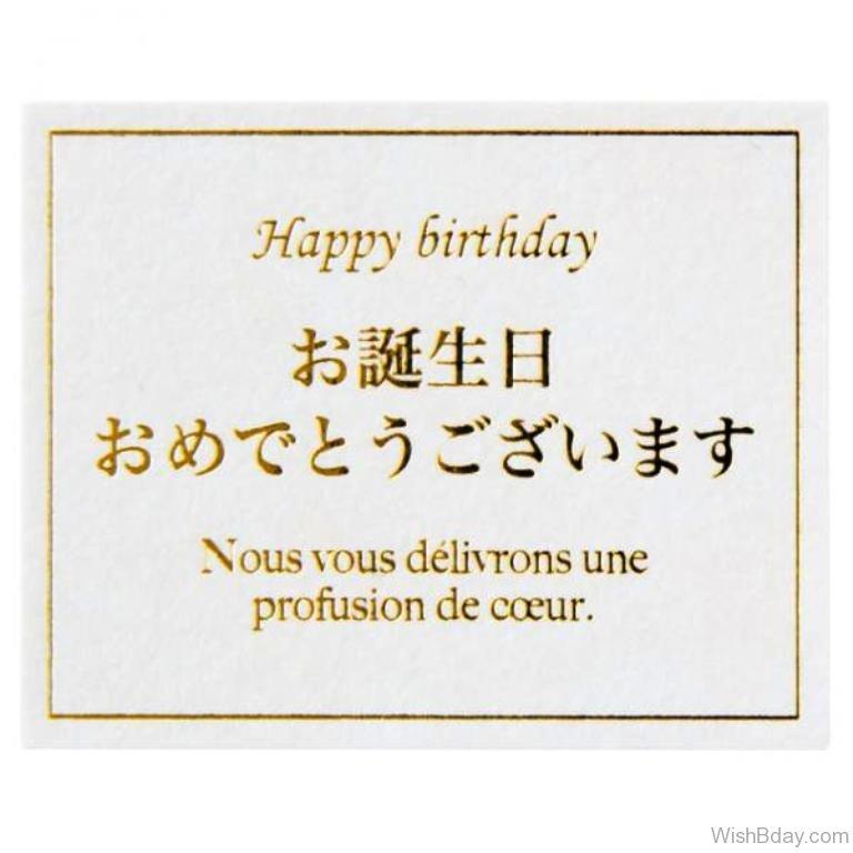 birthday in japanese 25 Japanese Birthday Wishes birthday in japanese