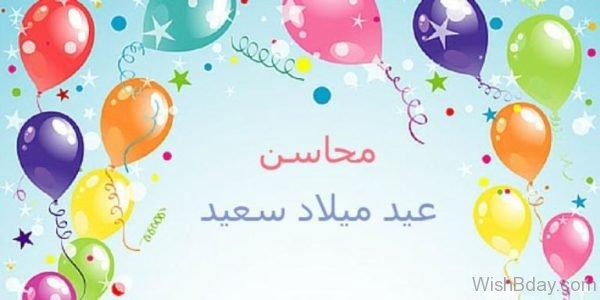 Wish Happy Birthday Picture 7