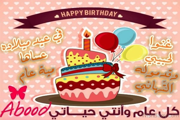 Wishes For Happy Birthday In Arabic 1