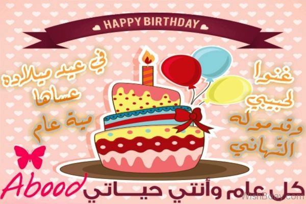 Wishes For Happy Birthday In Arabic
